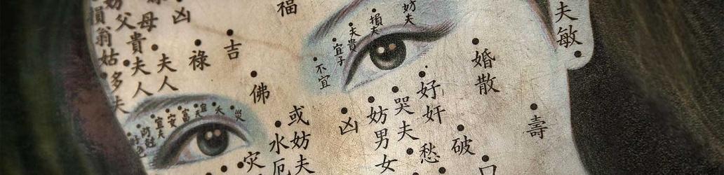 La Medicina Tradizionale Cinese | MTC